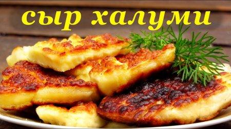 Рецепт сыра халуми в домашних условиях, для гриля и мангала