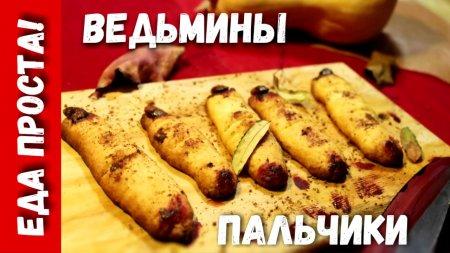 Песочное печенье «Ведьмины пальчики»