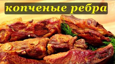 Рецепт копчения ребер холодно-горячим способом