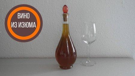 Вино из изюма и сахара