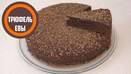 Трюфельный торт Евы