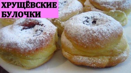 Хрущёвские булочки с джемом