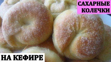 Сахарные колечки на кефире