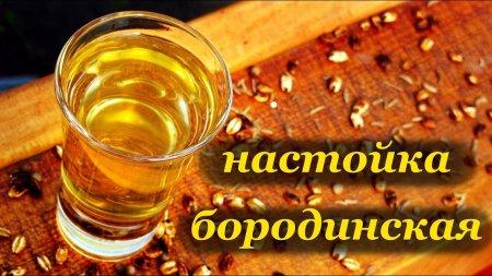 Рецепт бородинской настойки на перловке