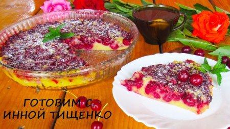 Пирог с вишней клафути