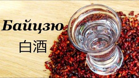 Байцзю - китайская водка или самогон из сорго