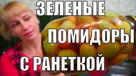 Вкуснейшие маринованные зелёные помидоры с ранеткой