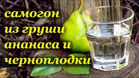Рецепт самогона из ананасового сока, груш и черноплодки