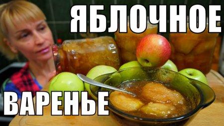 Изумительное варенье из яблок на зиму
