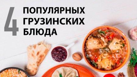 4 популярных блюда грузинской кухни