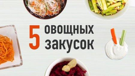 5 закусок из овощей на праздничный стол