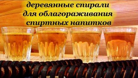 Деревянные спирали для облагораживания спиртных напитков