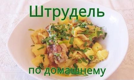 Штрудель с курицей и картофелем.