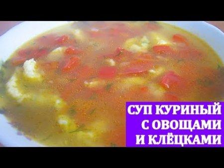 Суп с овощами и клецками