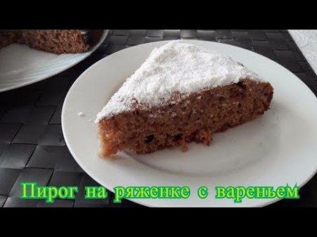 Пирог на ряженке с вареньем
