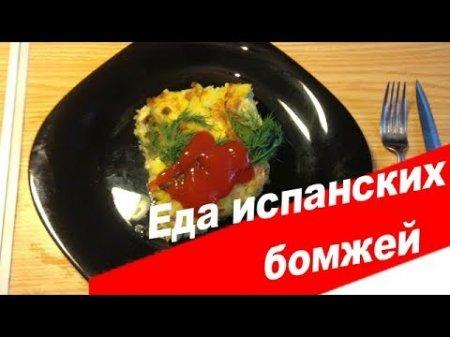 Тортилья картофельная