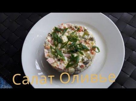 Салат Оливье. Классический домашний рецепт