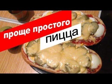 Пицца без хлопот