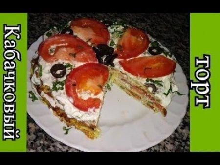 Закусочный торт из кабачков