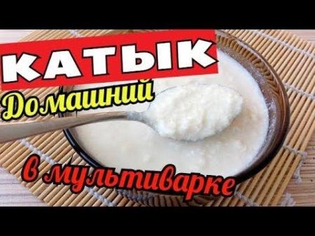 Домашний йогурт в мультиварке — Катык